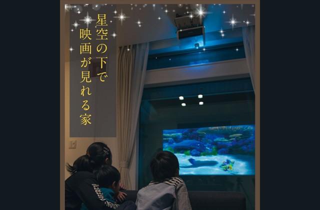 万代ホーム 霧島市隼人町にて「星空の下で映画が見れるシアターハウス」の完成見学会