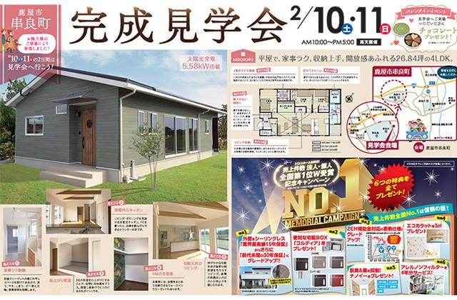 七呂建設 鹿屋市串良町にて注文住宅「平屋で家事ラク&収納上手な4LDKの家」の完成見学会