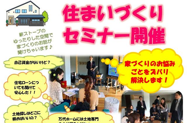 万代ホーム 鹿児島市吉野町にて「住まいづくりセミナー」を開催