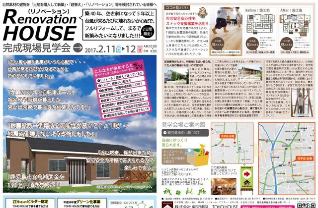 東宝建設 鹿児島市中山町にて「リノベーションハウス」の完成見学会