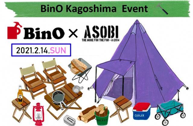 姶良市西餅田のモデルハウスにて「BinO KAGOSHIMAとアウトドアショップASOBIのコラボイベント」【2/14】