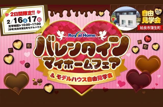 ロイヤルホーム 姶良市蒲生町にて間取り見学や資金相談もできる 「バレンタインマイホームフェア」