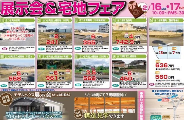 ユウダイホーム さつま町船木にてZEH平屋モデルハウス展示会&宅地フェア