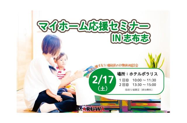 丸和建設 志布志市志布志町にて「住宅専門FPによるマイホーム応援セミナー」