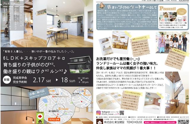 東宝建設 鹿児島市宇宿にて「6LDK+スキップフロア 子どもがのびのび育つ家」の完成見学会