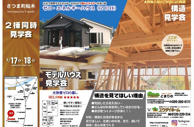 ユウダイホーム さつま町船木にて「モデルハウス&構造見学会」2棟同時開催