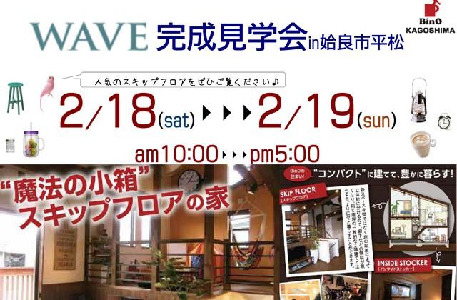 Bino鹿児島 姶良市平松にて「『魔法の小箱』スキップフロアの家」の完成見学会