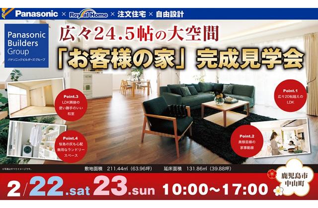 ロイヤルホーム 鹿児島市中山町にて「広々24,5帖の大空間がある家」の完成見学会