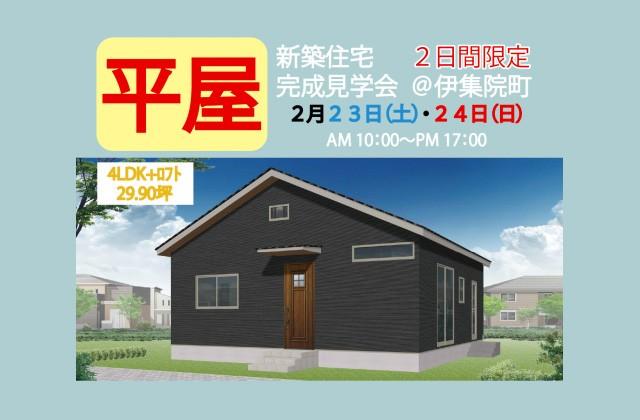 東宝建設 日置市伊集院町にて「ロフトのある4LDK平屋の家」の完成見学会