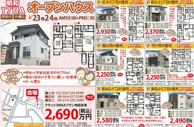 ユウダイホーム 鹿児島市明和・春山町・東谷山にて建売住宅のオープンハウスを開催