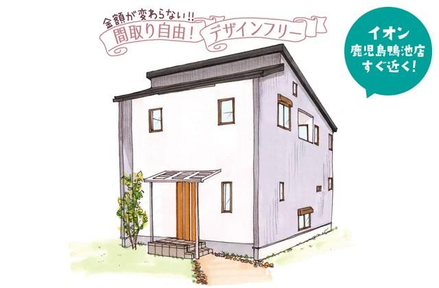 グッドホームかごしま 鹿児島市真砂町にて漆喰と無垢の家「ウッドライフハウス」無添加住宅体験会