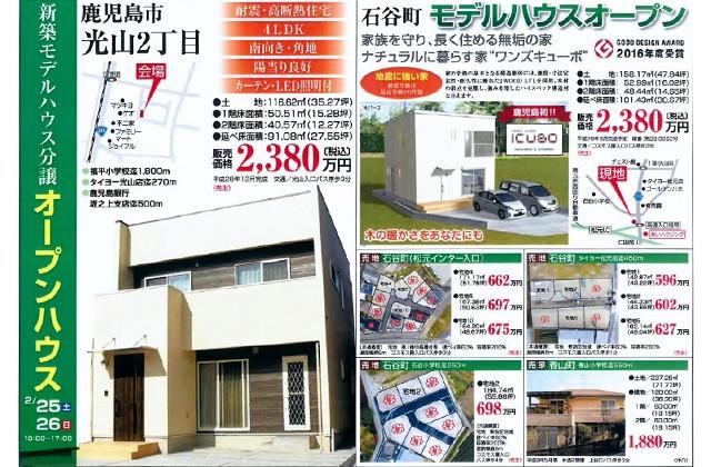 鹿児島市光山2丁目にて新築分譲モデルハウスのオープンハウス