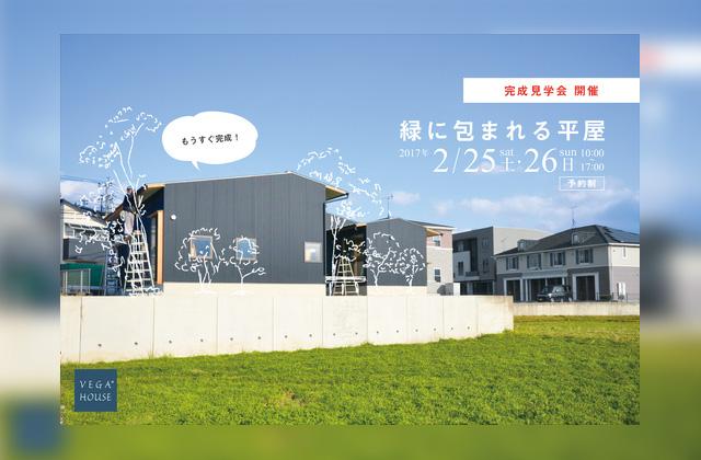 ベガハウス 鹿児島市中山にて「緑に包まれる平屋」の完成見学会
