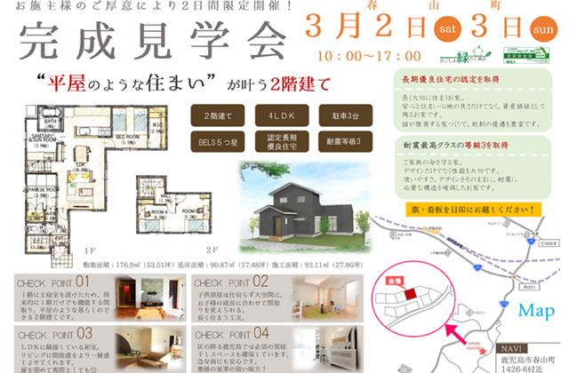 感動 鹿児島市春山町にて「平屋のような2階建ての家」の完成見学会