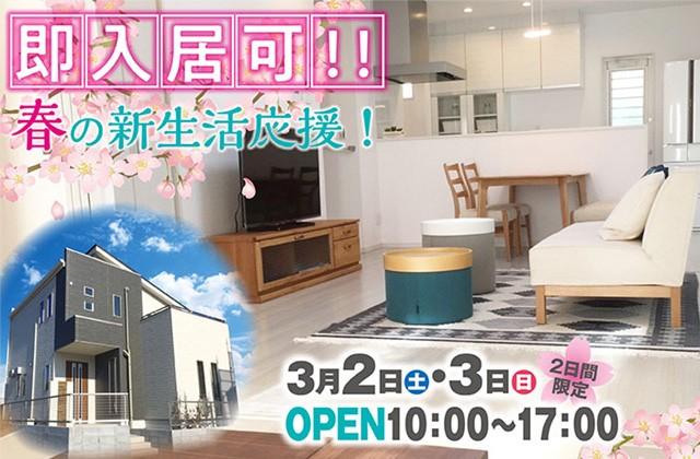 ロイヤルホーム 鹿児島市中山町にて即入居できるモデルハウスの見学&即売会