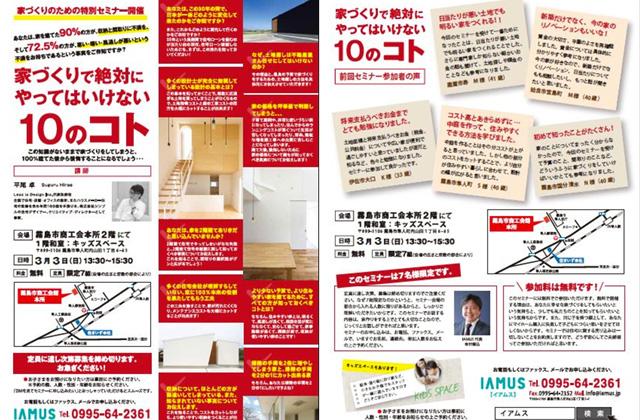 IAMUS 霧島市隼人町にて「家づくりで絶対やってはいけない10のことセミナー」