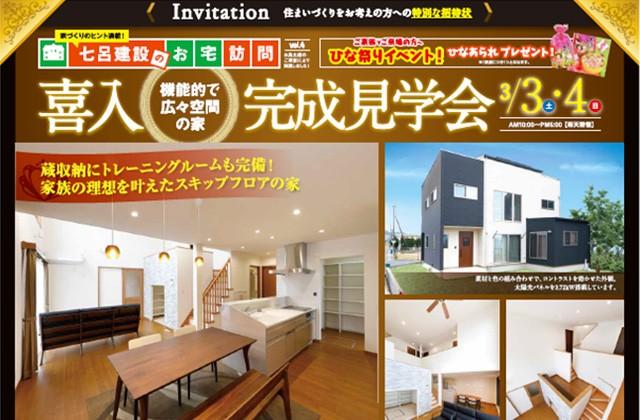 七呂建設 鹿児島市喜入にて「家族の理想を叶えたスキップフロアの家」の完成見学会
