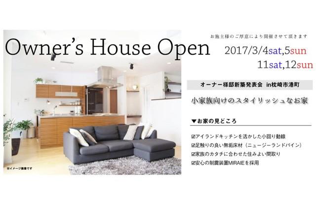枕崎市港町にて注文住宅「小家族向けのスタイリッシュなお家」の新築発表会