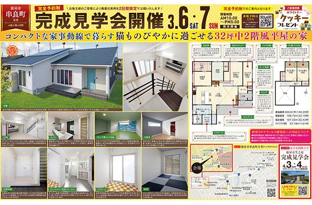 七呂建設 鹿屋市串良町にて「コンパクトな家事動線で暮らす猫ものびやかに過ごせる中2階風の平屋」の完成見学会