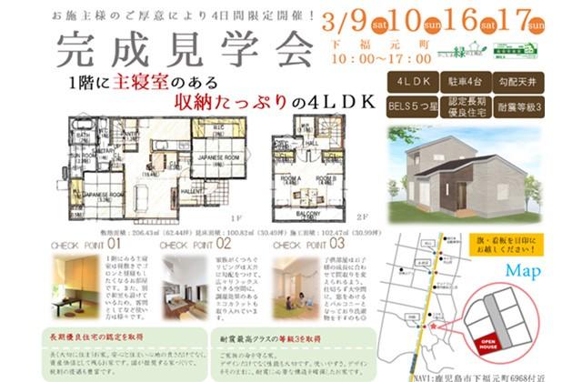 感動 鹿児島市下福元町にて「1階に主寝室のある収納たっぷりの4LDK」のオープンハウス