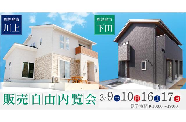 国分ハウジング 鹿児島市吉野・下田町にて「モデルハウスの販売自由内覧会」