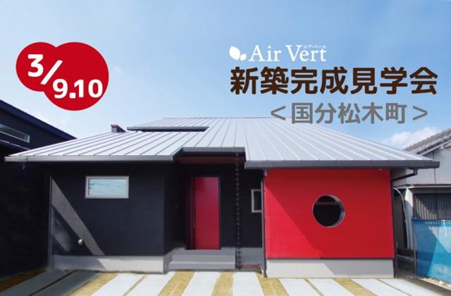丸和建設 霧島市国分松木町にて「大きな勾配屋根のある家」の完成見学会