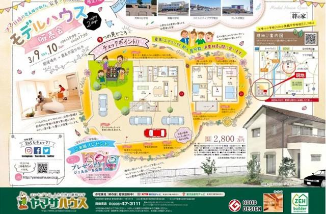 ヤマサハウス 霧島市国分松木町にてモデルハウス「ママ目線の家事ラクの家」の現地販売会