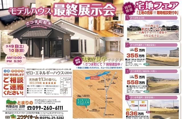 ユウダイホーム さつま町船木にてZEH平屋モデルハウスの最終展示会