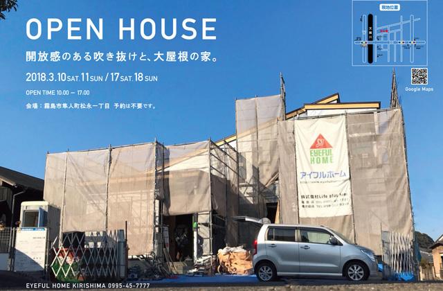 アイフルホーム 霧島市隼人町にて「開放感のある吹き抜けと大屋根の家」の完成見学会