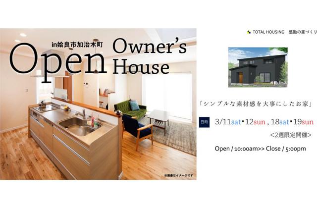 姶良市加治木町にて「シンプルな素材感を大事にしたお家」の新築発表会