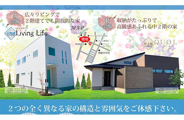 万代ホーム 霧島市国分福島で2棟同時モデルハウス見学会【3/13,14】
