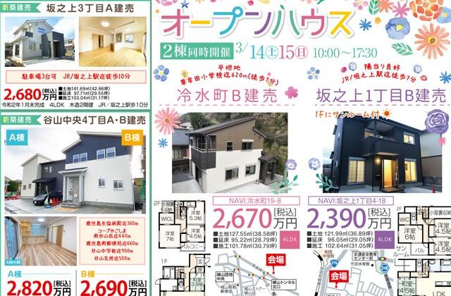 ユウダイホーム 鹿児島市冷水町・坂之上にて建売住宅の2棟同時オープンハウス