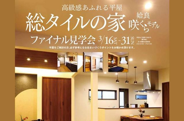 万代ホーム 姶良市西餅田にて平屋のモデルハウス「総タイルの家」のファイナル見学会