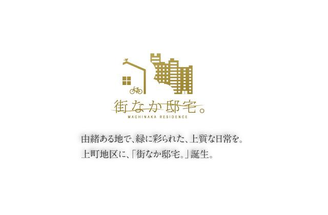 丸和建設 鹿児島市山下町にてセミナー「長田町 歴史と文化と、緑をまとう暮らし。」