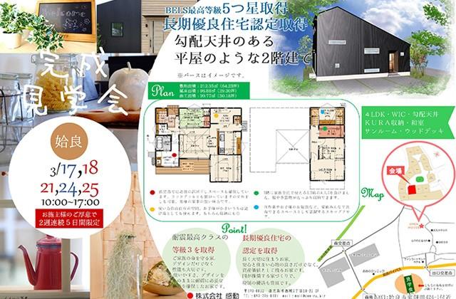 感動 姶良市東餅田にて「平屋のような2階建ての家」の完成見学会