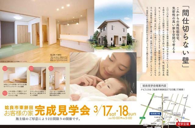 万代ホーム 姶良市東餅田にて「高い気密性で間仕切らない壁の家」の完成見学会