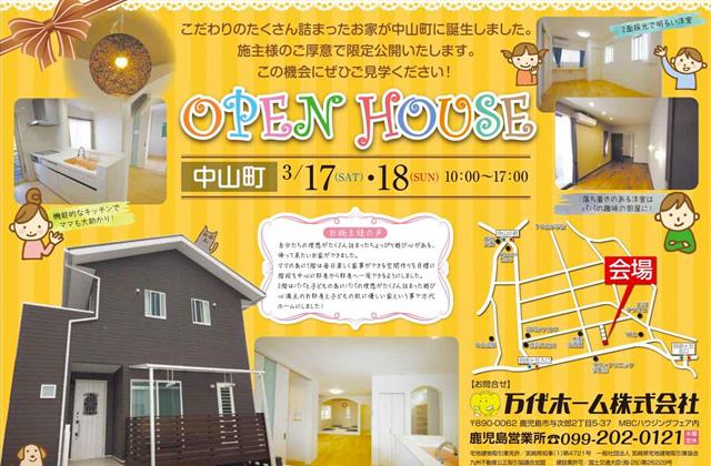 万代ホーム 鹿児島市中山町にて「暮らしの理想がたくさん詰まった遊び心のある家」の完成見学会