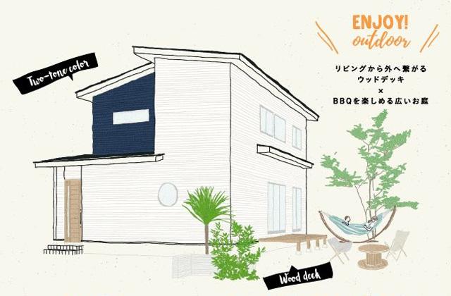 東宝建設 鹿児島市本名町にて「広い庭のある 子育て世代が暮らす家」の完成見学会