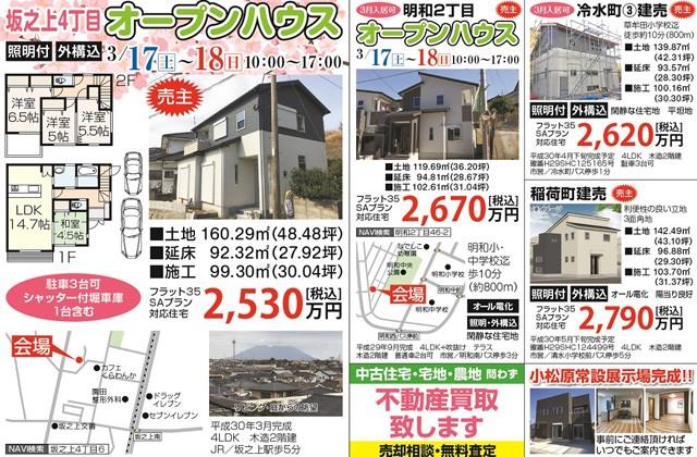 ユウダイホーム 鹿児島市の坂之上と明和にて建売住宅のオープンハウス