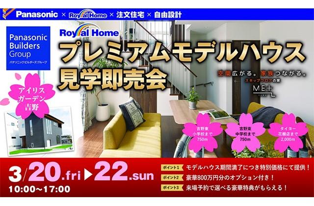 ロイヤルホーム 鹿児島市吉野町にてプレミアムモデルハウスの見学即売会
