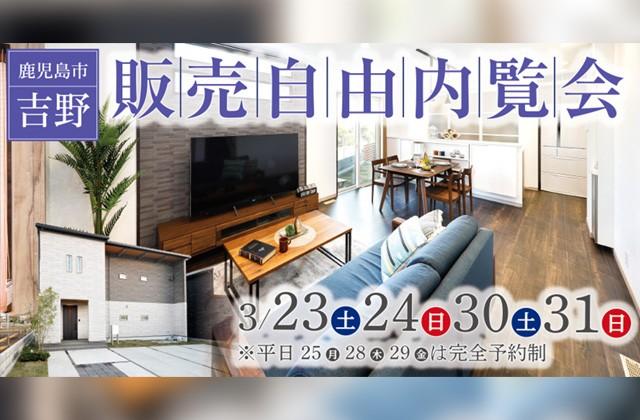 国分ハウジング 鹿児島市吉野町にて「月々6万円台から手に入るモデルハウスの販売自由内覧会」