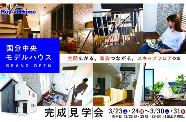 ロイヤルホーム 霧島市国分中央にてモデルハウス「空間が広がる 家族がつながる スキップフロアの家」がグランドオープン