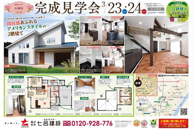 七呂建設 薩摩川内市中郷町にて「開放感あふれるアメリカンスタイルの2階建て」の完成見学会
