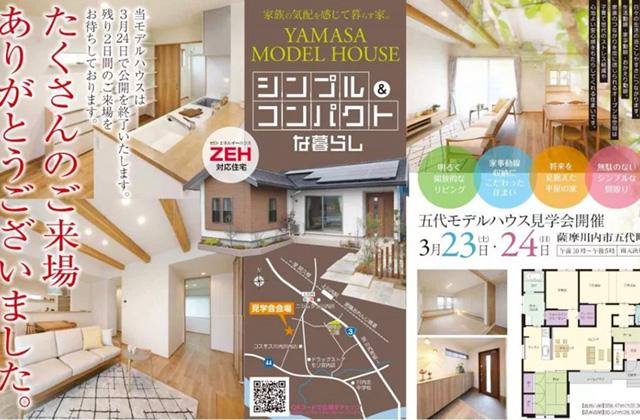 ヤマサハウス 薩摩川内市五代町にてモデルハウス「平屋でシンプル&コンパクトな暮らし」の最終見学会