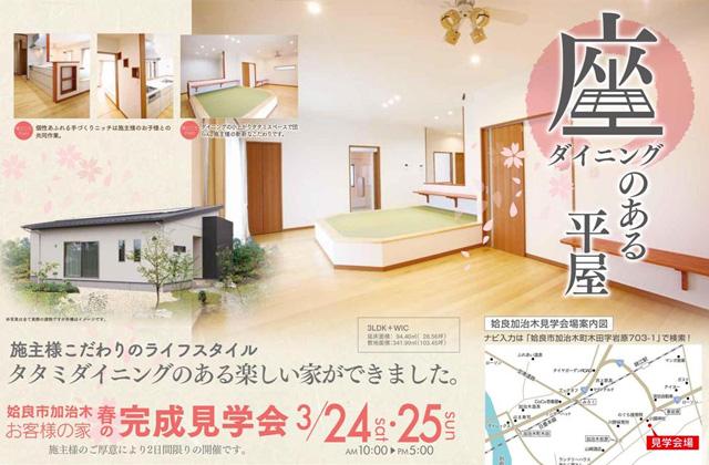 万代ホーム 姶良市加治木町木田にて「畳ダイニングのある平屋の家」の完成見学会