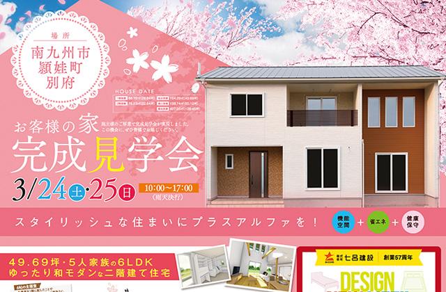 七呂建設 南九州市頴娃町にて「5人家族の6LDK ゆったり和モダンな2階建て住宅」の完成見学会
