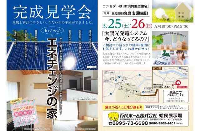 万代ホーム 姶良市蒲生町にて『エネチェンジの家』完成見学会開催