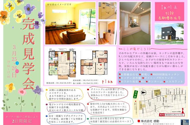 感動 鹿児島市川上町にて「4LDK 長期優良住宅」の完成見学会