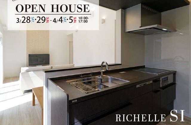 アイフルホーム 霧島市国分湊にて「重厚感のあるキッチンがある家」の完成見学会