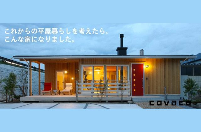創造ホーム 鹿児島市にて「平屋で暮らしを豊かにする家 COVACO」の完成見学会